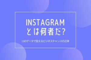 Instagramとは何者だ? 13のデータで捉えるビジネスチャンスの正体