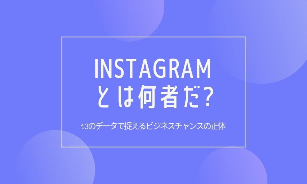 【第11位】Instagramとは何者だ? 13のデータで捉えるビジネスチャンスの正体