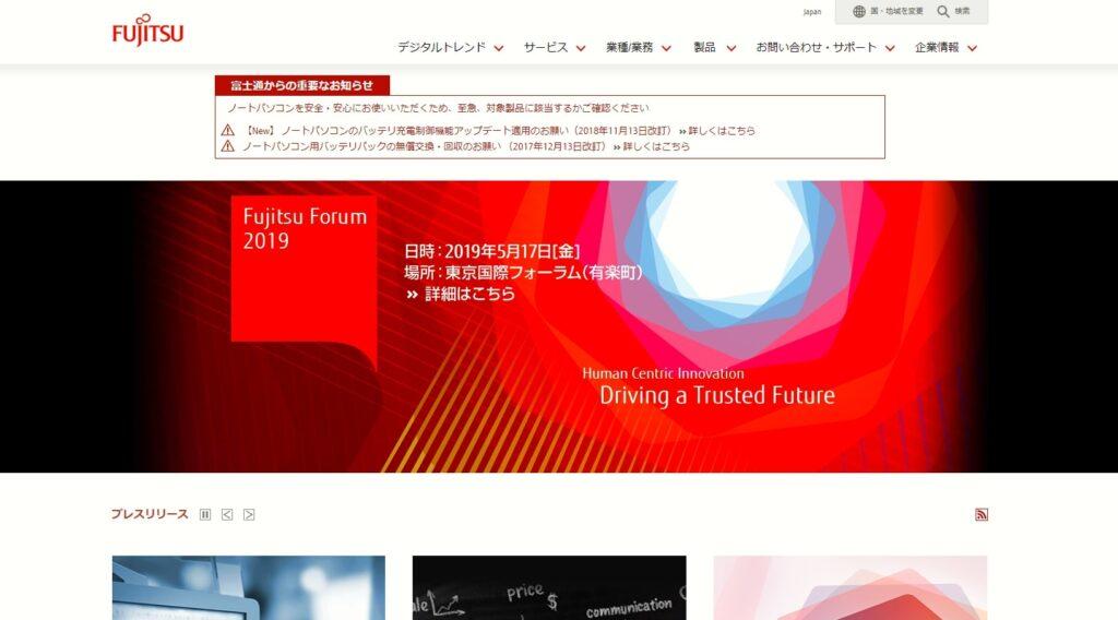 FUJITSUは、一般消費者、企業向けの製品を多く取り扱っているが、日本のIT業界をけん引する立場として「デジタルトレンド」のようなコンテンツが用意されている。非常に情報量が多いサイトだが、メインナビゲーションで利用者ごとのニーズが明確にわかれているため、ユーザーは簡単に目的のコンテンツに辿り着くことができる。