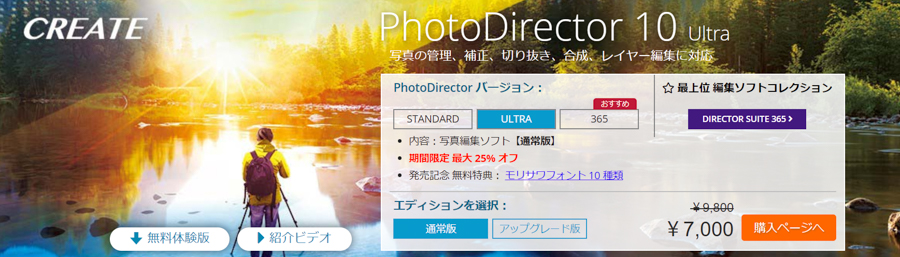 CyberLink PhotoDirector