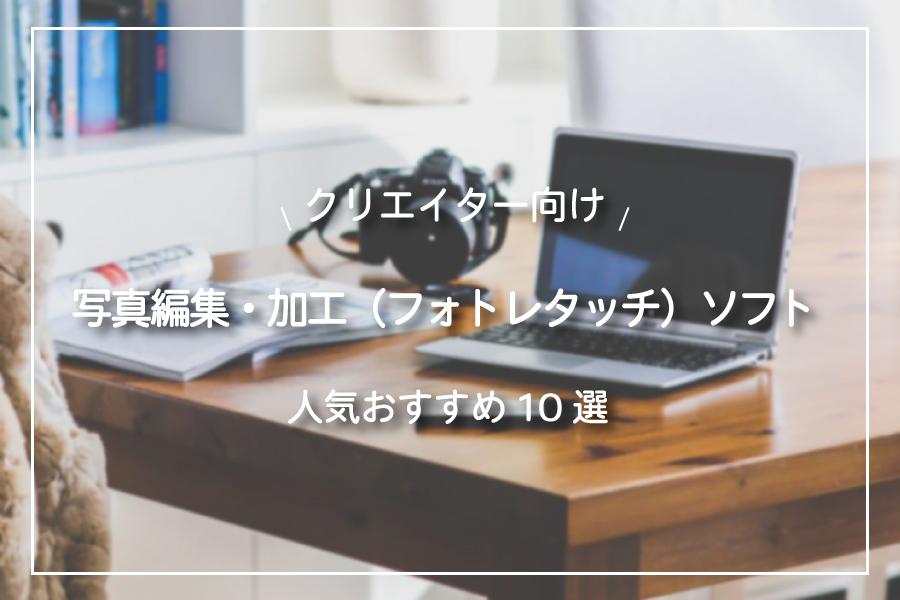 写真編集ソフトアイキャッチ