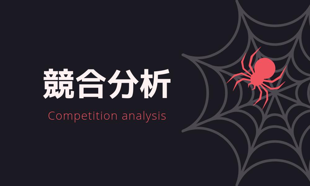 競合分析を行う上で意識するポイントとコツ
