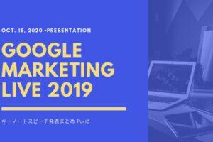 【Google Marketing Live 2019】キーノートスピーチ発表まとめ Part3