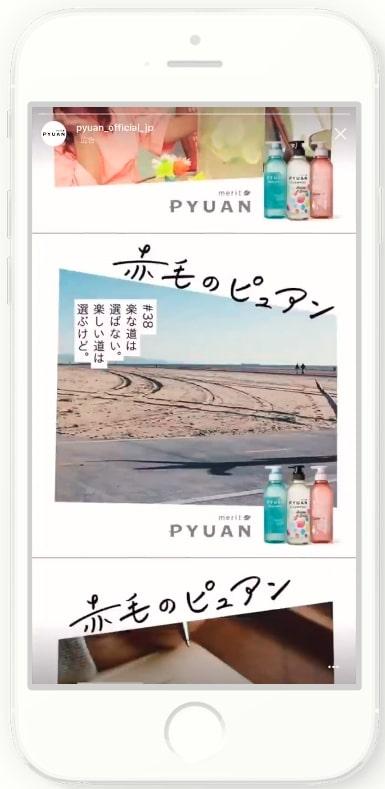 Instagram広告のBtoC成功事例_