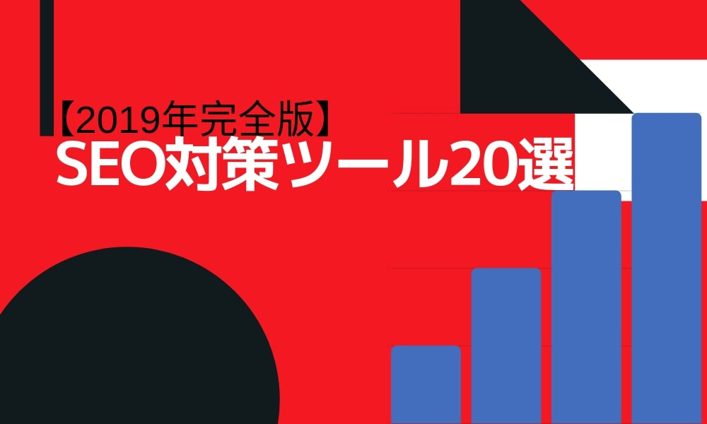 【第1位】SEO対策ツールおすすめ20選!|2019年完全版