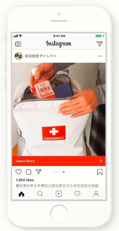 Instagram広告のBtoC成功事例_セル広告による非常持出袋のコンバージョン率拡大