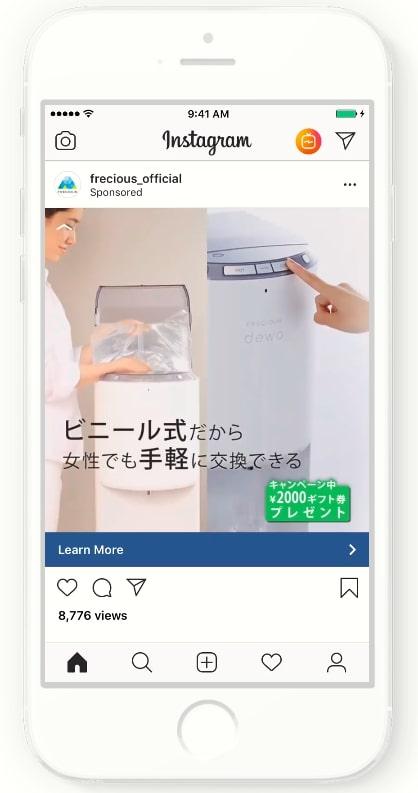 Instagram広告のBtoC成功事例_コンバージョン率増加を狙ったリターゲティング動画広告の配信