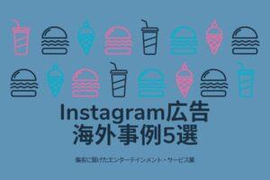 Instagram広告の海外事例5選 -集客に繋げたエンターテインメント・サービス業