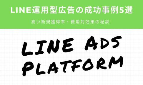 LINE運用型広告の成功事例5選-高い新規獲得率・費用対効果の秘訣