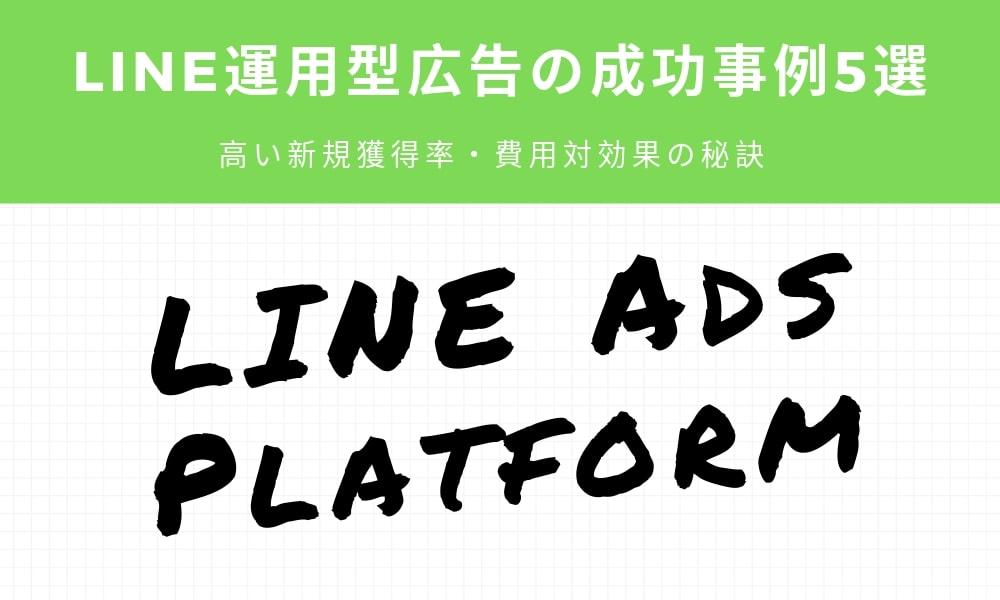 LINE広告の成功事例5選|高い新規獲得率・費用対効果の秘訣