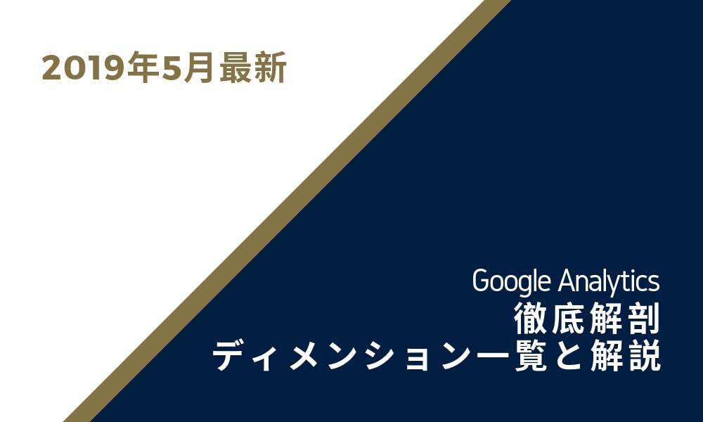 【2019年5月最新】Googleアナリティクス徹底解剖 ディメンション一覧と解説