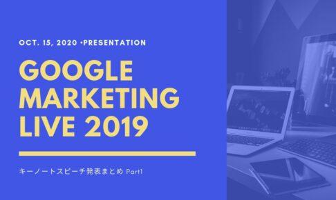 【Google Marketing Live 2019】キーノートスピーチ発表まとめ Part1