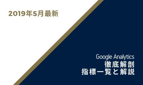 Webマーケティングカレンダー【2019年04月度レポート】ニュースに学ぶトレンド