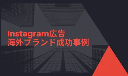 Instagram広告の海外事例5選-ブランディングに成功した企業