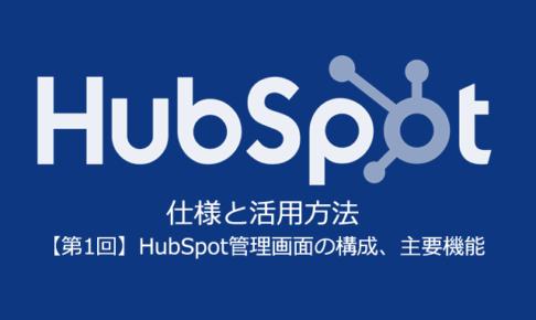SFA・CRM・CMS導入前に確認すべきMA「HubSpot」の仕様と活用方法【第1回】管理画面と主要機能【無料セミナー@大阪】