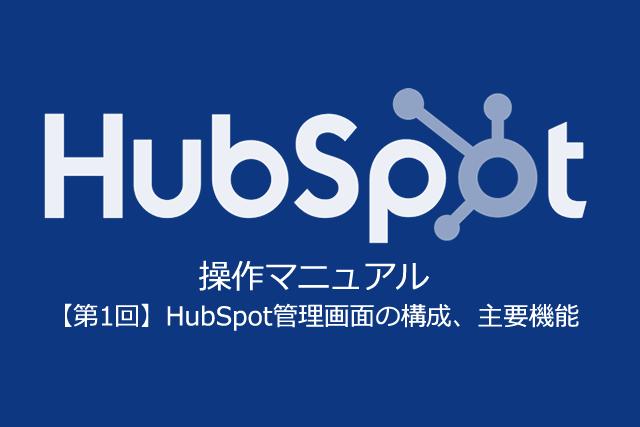 「HubSpot」の仕様と活用方法【全8回】