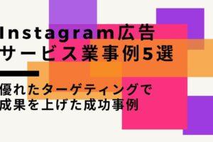 Instagram広告のサービス業事例5選-優れたターゲティングで成果を上げた成功事例