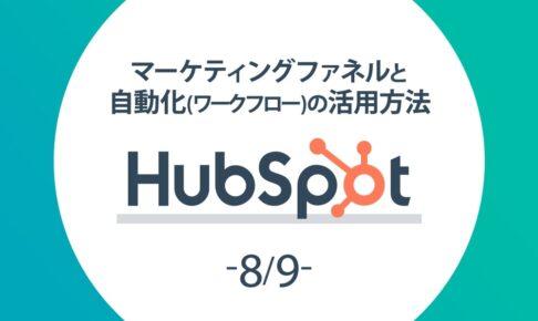 【HubSpot 8/9】マーケティングファネルと自動化(ワークフロー)の活用方法