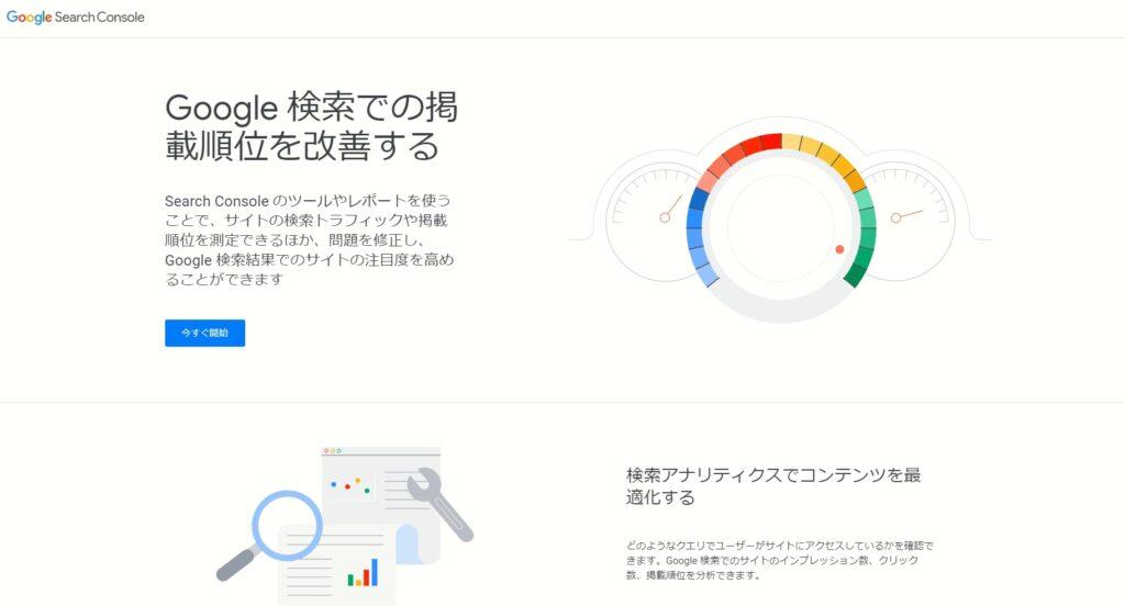 Googleサーチコンソールの設定方法
