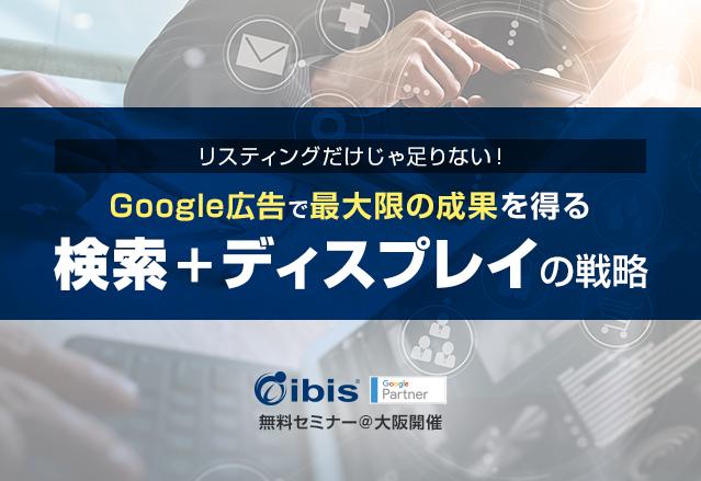 Google広告で最大限の成果を得る【検索+ディスプレイの戦略セミナー @大阪/無料開催】