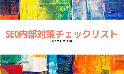 SEO内部対策チェックリスト【htmlタグ編】