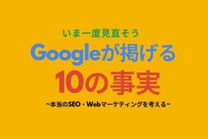 いま一度Googleの「10の事実」を見直そう|本当のSEO・Webマーケティングを考える