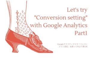 Googleアナリティクスで「コンバージョン(目標)設定」を使ってみよう第1回