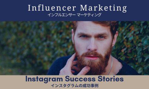 【Instagram編】インフルエンサー・マーケティングの成功事例