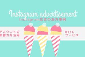 Instagram広告の海外事例5選-アカウントの影響力を最大限に利用したBtoCサービス