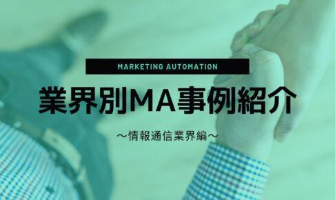 業界別マーケティングオートメーション(MA)事例紹介~人材サービス業界編~