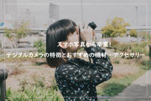 【アート思考】写真・カメラ入門|初心者が1ランクアップするために【全10回】