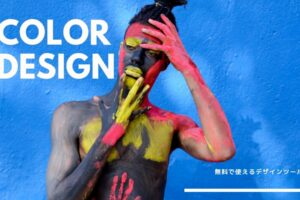【色彩デザイン】もう配色で迷わない! 無料で使えるデザインツール Part2