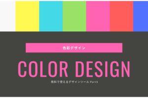 【色彩デザイン】もう配色で迷わない! 無料で使えるデザインツール Part1