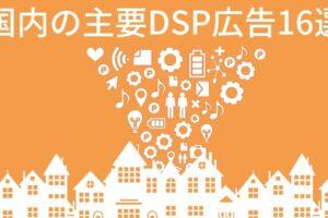 【2019年最新】国内の主要DSP広告一覧16選