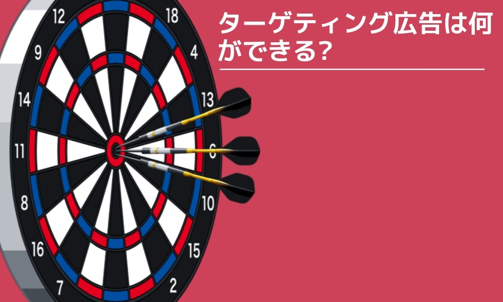 Web時代の広告手法「ターゲティング広告」は何がすごい?
