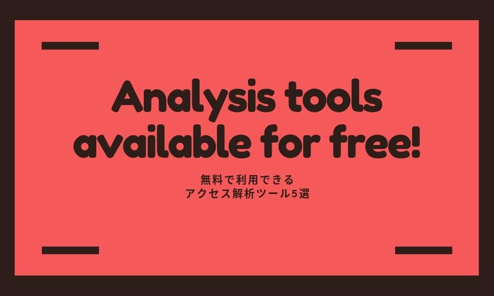 【無料】で利用できるアクセス解析ツール5選
