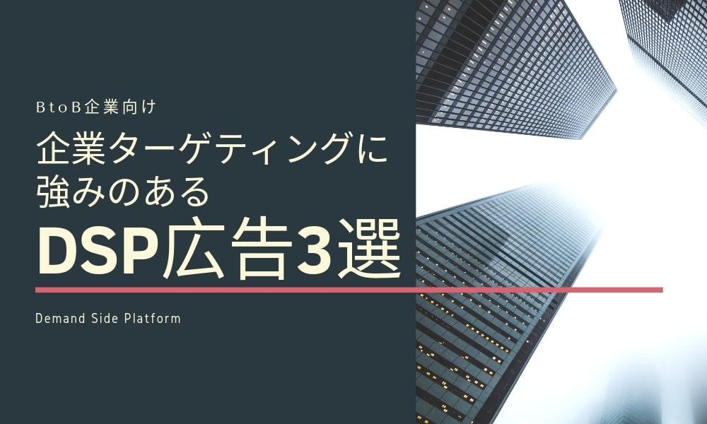 【BtoB向け】企業ターゲティングに強みのあるDSP広告3選