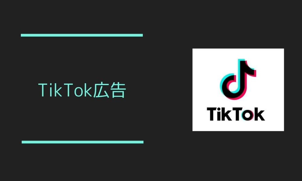 話題のTikTok広告とは?3つの種類と3つの事例を紹介