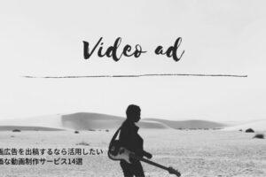 動画広告を出稿するなら活用したい安価な動画制作サービス14選