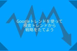 Googleトレンドを使ってみよう|日々のSNS運用からマーケティング計画立案まで