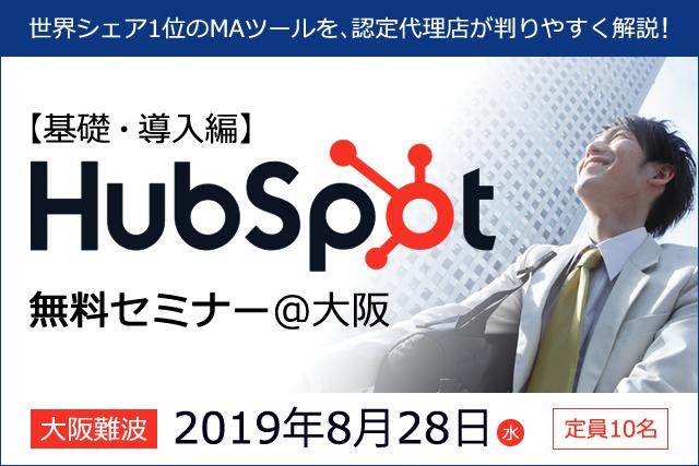 【8/26応募〆切】営業効率化&業務自動化が叶う!世界シェア1位のMA&SFAツール「HubSpot」の無料セミナーを大阪で開催