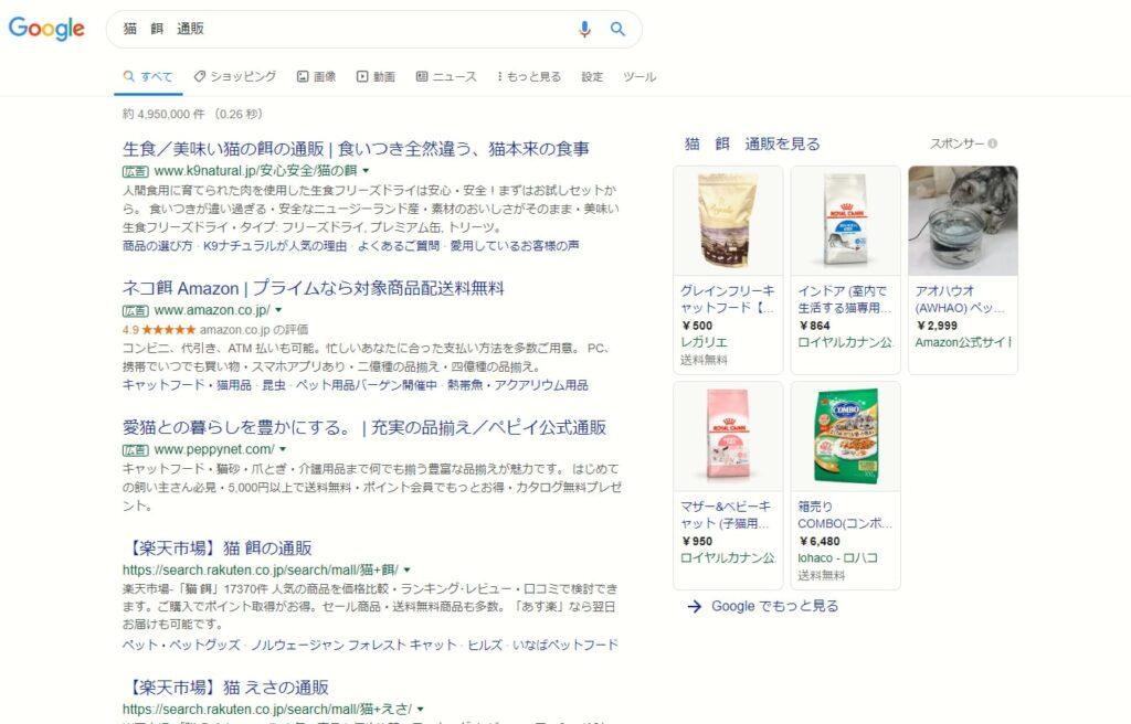 画像:ショッピングキャンペーンの表示イメージ② 上記のように検索結果の横に表示されることもある。