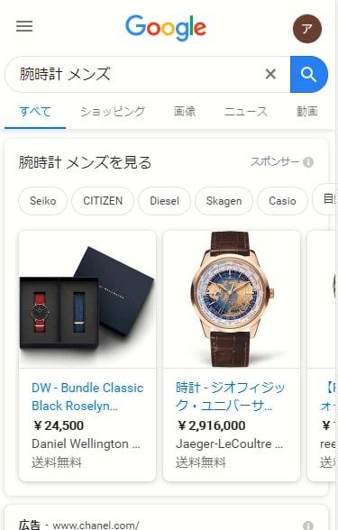 画像:ショッピングキャンペーンの表示イメージ③ スマートフォンでも検索結果のすぐ下にカルーセル形式で表示される。場合によっては検索結果の間に表示されることもある。