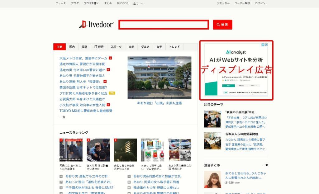 画像:Googleディスプレイ広告の表示イメージ。Googleパートナーサイトの広告枠に表示される。