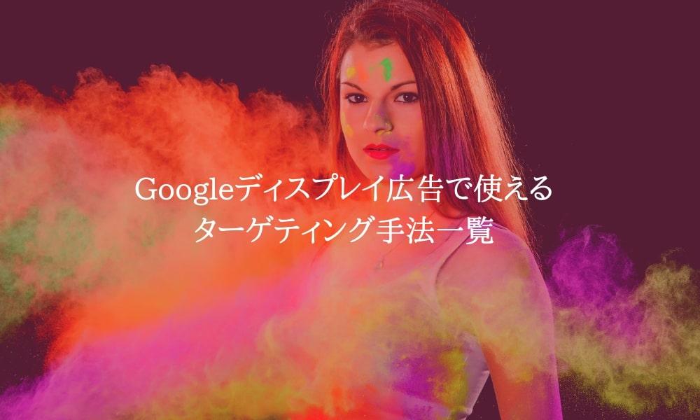Googleディスプレイ広告で使えるターゲティング手法一覧