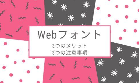 Webフォントの3つのメリットと3つの注意事項