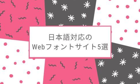日本語対応のWebフォントサイト5選