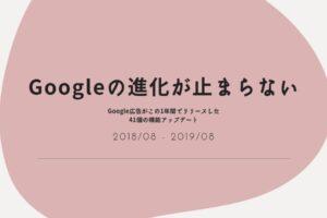 Googleの進化が止まらない|Google広告がこの1年間でリリースした41個の機能アップデート