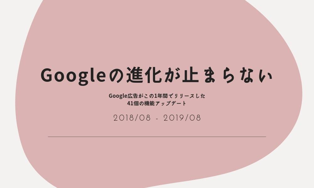 【第9位】Googleの進化が止まらない|過去1年でリリースされた41個のアップデート