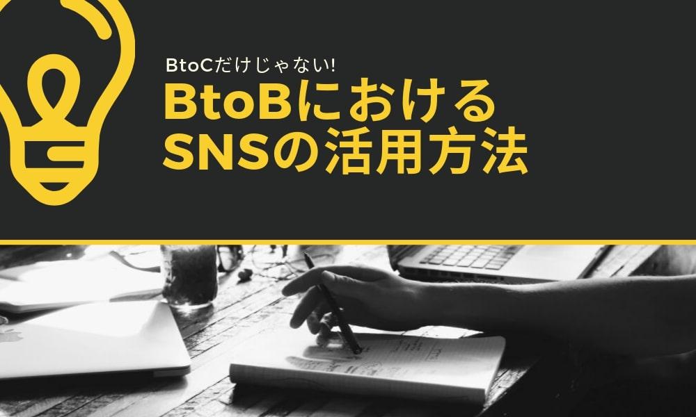 BtoCだけじゃない! BtoBにおけるSNSの活用方法